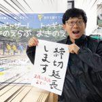 【緊急告知】ジョギング大会申込期間が延長となりました!!